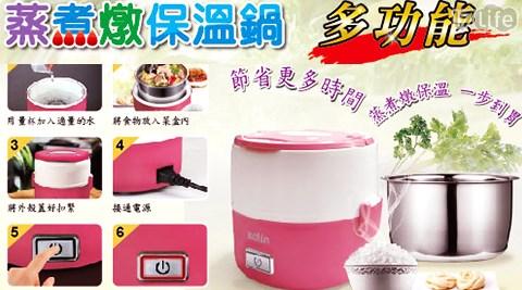Kolin 歌林/304不鏽鋼/隨行蒸煮飯鍋/KNJ-HC401/(福利品)