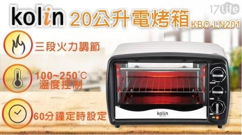 歌林/20公升電烤箱/電烤箱/KBO-LN201/烤箱/Kolin