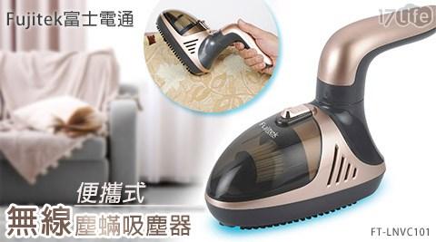 只要1,980元(含運)即可享有【Fujitek富士電通】原價2,490元便攜式無線塵蟎吸塵器FT-LNVC101。