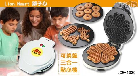Lion Heart 獅子心/可換盤三合一點心機/LCM-133C/鬆餅/甜甜圈/雞蛋糕/三機一體