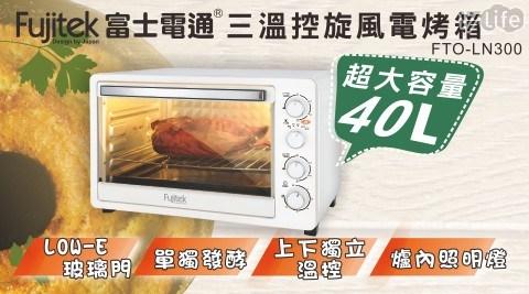 富士電通/FUJITEK/烤箱/FTO-LN300