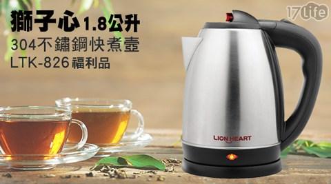 獅子心/1.8公升/304/不鏽鋼/快煮壼/水壺/福利品