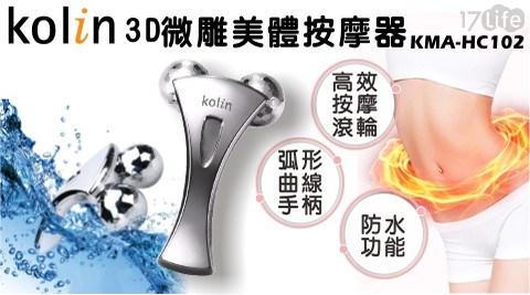 【歌林】3D微雕美體按摩器(KMA-HC102)