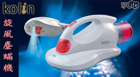 【Kolin 歌林】/旋風/塵蟎機/ KTC-LNV308M