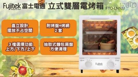 電烤箱/烤箱/雙層烤箱/12公升/直立式烤箱/小烤箱