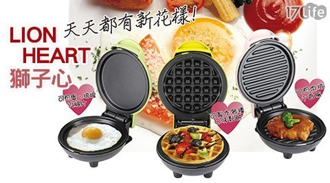 LION HEART/獅子心/DIY/迷你/點心機/LCM-136M/鬆餅/烤肉/燒肉/煎蛋/火腿