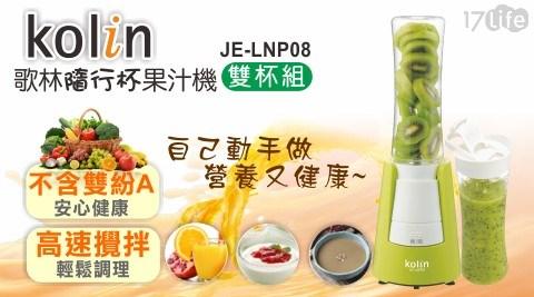 果汁機/調理機/慢磨機/蔬果/隨行