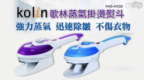 Kolin/歌林/手持式/兩用/蒸氣/掛燙/熨斗/KAS-HC02/福利品