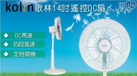 電風扇/歌林/福利品/14吋/DC扇