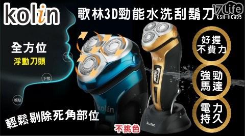歌林-3D勁能水洗刮鬍刀(不挑色)