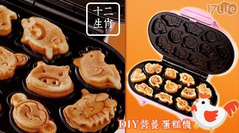 獅子心/營養十二生肖/蛋糕機/LCM-139/福利品/鬆餅機