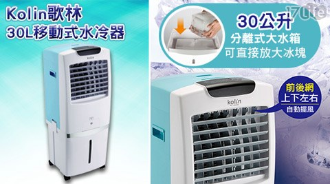 30L/移動式/水冷器/KF-LN08W/(福利品)/歌林/水冷扇
