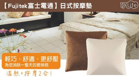 Fujitek富士電通/日式按摩墊/按摩/椅墊/抱枕
