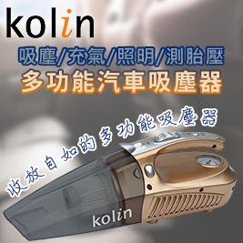 【歌林】吸塵/充氣/照明/測胎壓一機多用多功能汽車吸塵器(KTC-HC