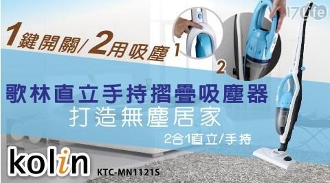 Kolin 歌林/直立手持折疊吸塵器/KTC-MN1121S/(福利品)/手持折疊吸塵器/吸塵器/手持吸塵器