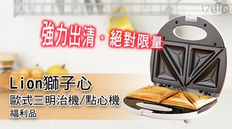 輕鬆做出熱騰騰點心!自動溫控將吐司烤成金黃色澤,緊密封口將餡料完整包覆,多變美味簡單按壓即完成!