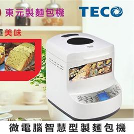 【TECO東元】微電腦智慧型製麵包機(XYFBM1339)+【TECO