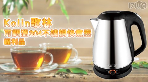 【Kolin歌林】/1.8公升/可調溫/304不鏽鋼/快煮壼/ KPK-MN1826S (福利品)