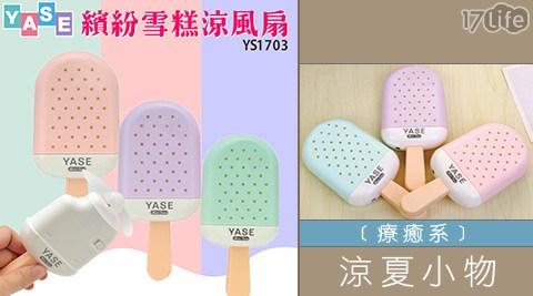 YASE/繽紛雪糕涼風扇/YS1703/雪糕風扇/雪糕/風扇