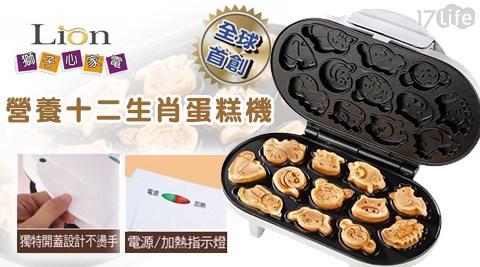 獅子心/營養/十二生肖/蛋糕機/LCM-123/點心機/營養十二生肖蛋糕機