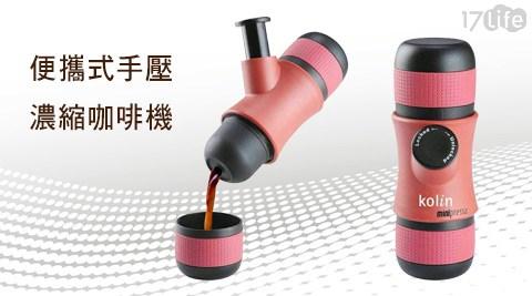 平均每入最低只要1,190元起(含運)即可購得【Kolin 歌林】戶外/登山便攜式手壓濃縮咖啡機(KCO-LN407E)1入/2入,功能保固一年。