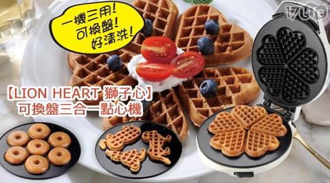 【LION HEART 獅子心】/可換盤/三合一/點心機/LCM-133C/福利品/鬆餅