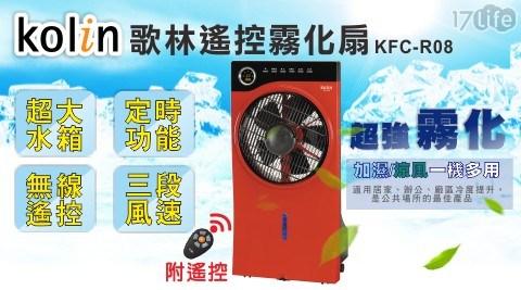電風扇/風扇/電扇/DC扇/霧化扇/循環扇