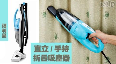 Kolin 歌林-直立手持折疊吸塵器(KTC-MN1121S)(福利品)