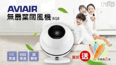【AVAIR】DC節能無葉電風扇 (RQ8) (加送雪糕涼風扇乙支)