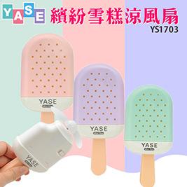 YASE-繽紛雪糕涼風扇(不挑色隨機出貨) YS1703