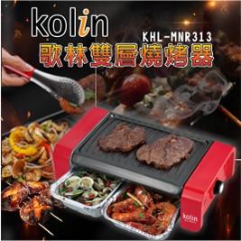 Kolin 歌林-雙層燒烤器