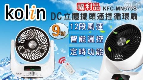 電風扇/風扇/循環扇