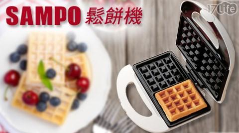 平均每台最低只要475元起(含運)即可購得【SAMPO 聲寶】鬆餅機-TG-L7061L(福利品)1台/2台,功能保固一年。