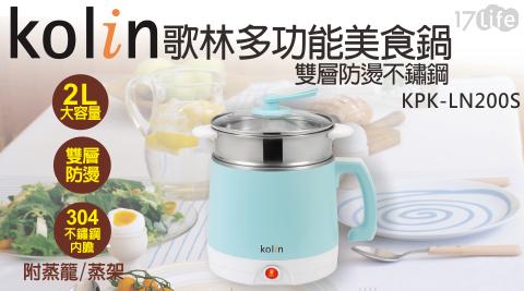 美食鍋/蒸籠/歌林/蒸煮鍋
