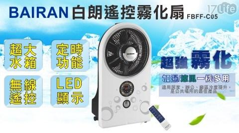 BAIRAN/白朗/時尚搖控霧化扇/FBFF-C05/霧化扇/電扇/風扇