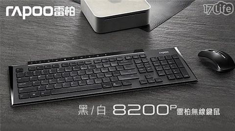 只要990元(含運)即可享有【Rapoo 雷柏】原價1,490元8200P 5G無線光學鍵鼠組只要990元(含運)即可享有【Rapoo 雷柏】原價1,490元8200P 5G無線光學鍵鼠組1組,顏色:..