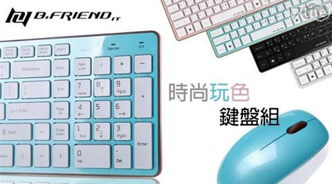 平均每入最低只要1135元起(含運)即可購得【B.Friend】RF-1375 2.4G無線鍵鼠組1入/2入/4入,顏色:黑/白/藍綠/粉紅。