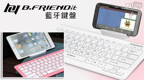 B.Friend /BT-300/ 藍牙鍵盤