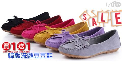 買一送一/豆豆鞋/莫卡辛鞋/鞋/懶人鞋