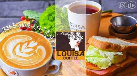路易莎/咖啡/輕食/下午茶/桃園咖啡/早午餐/桃園早午餐