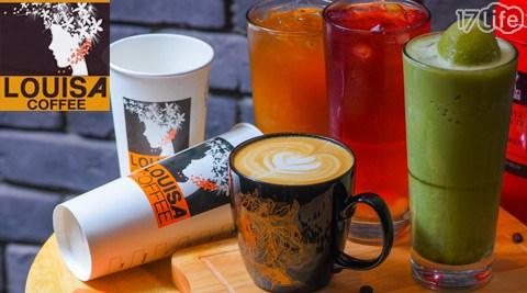 路易莎咖啡《桃園大湳店》