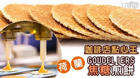 平均每片最低只要15元起(含運)即可享有【GOUDELIERS】荷蘭焦糖煎餅72片/144片/216片(6片x12盒/箱)。