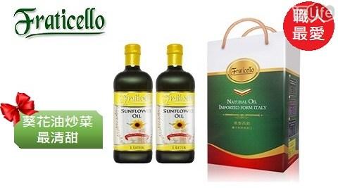 義大利/FRATICELLO/帆聖西歐/家庭號/1L/健康/好油/健康油/料理/生酮/植物油/葵花油/初榨橄欖油/玄米油/進口/養生/養身/食材/義大利麵/禮盒