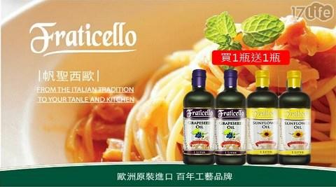 【義大利FRATICELLO帆聖西歐】葡萄籽油(1L) 贈葵花油(1L
