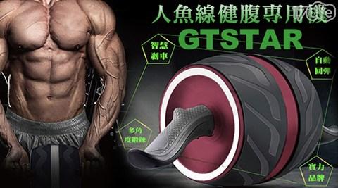 GTSTAR/人魚線/健腹機/腹肌/人魚線健腹專用機