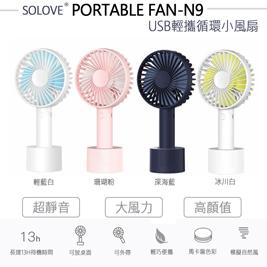 日韓熱銷極簡美型solove N9 手持循環扇
