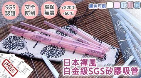 吸管/矽膠吸管/矽膠/環保/日本禪風白金級SGS環保矽膠吸管七件組/SGS
