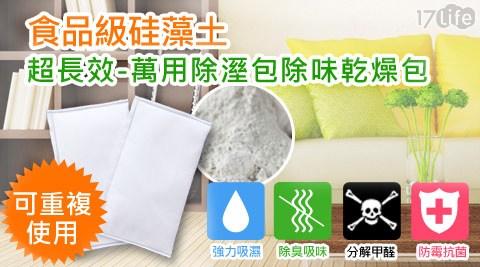 食品級/硅藻土/萬用/除溼包/除味/乾燥包/長效/清潔/防霉