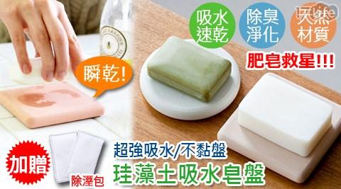 珪藻土超吸水皂盤/皂盤/珪藻土/超吸水