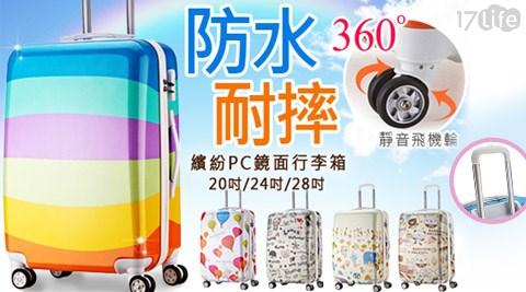 韓國/繽紛/PC/鏡面/ABS/超輕量/抗摔/耐刮/防水/旅行箱/行李箱/旅行